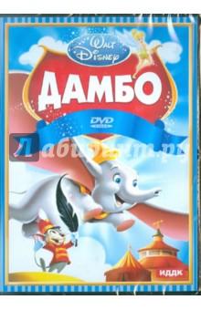 Дамбо (DVD)