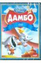 Дамбо (DVD). Шарпстин Бен