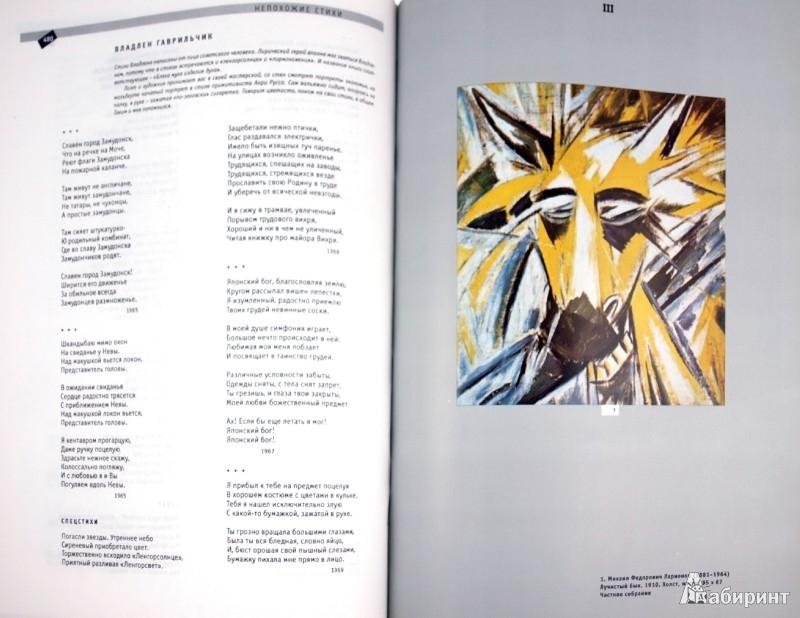 Иллюстрация 1 из 16 для Самиздат века | Лабиринт - книги. Источник: Лабиринт