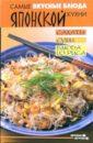 Гогитидзе Н. В. Самые вкусные блюда японской кухни. Салаты, суши, из риса