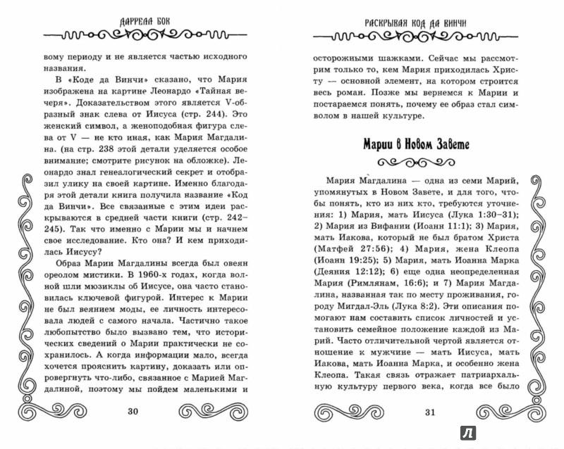 Иллюстрация 1 из 21 для Раскрывая Код да Винчи - Даррелл Бок   Лабиринт - книги. Источник: Лабиринт