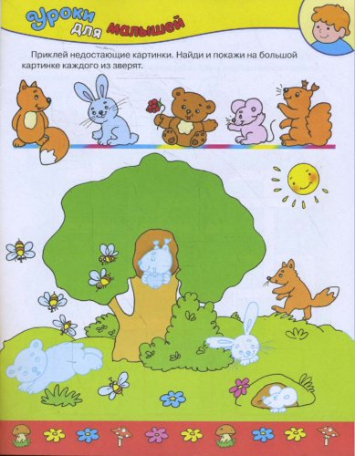 Иллюстрация 1 из 7 для Лесные зверюшки - И. Попова | Лабиринт - книги. Источник: Лабиринт