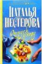 Нестерова Наталья Владимировна Отпуск по уходу: Роман