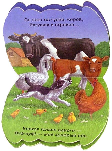 Иллюстрация 1 из 2 для Пушистые мордочки. Отважный щенок   Лабиринт - книги. Источник: Лабиринт