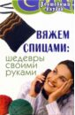 Чижик Марина Викторовна, Татьяна Борисовна Вяжем спицами: шедевры своими руками