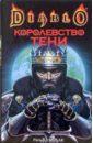 Обложка Королевство тени: Роман