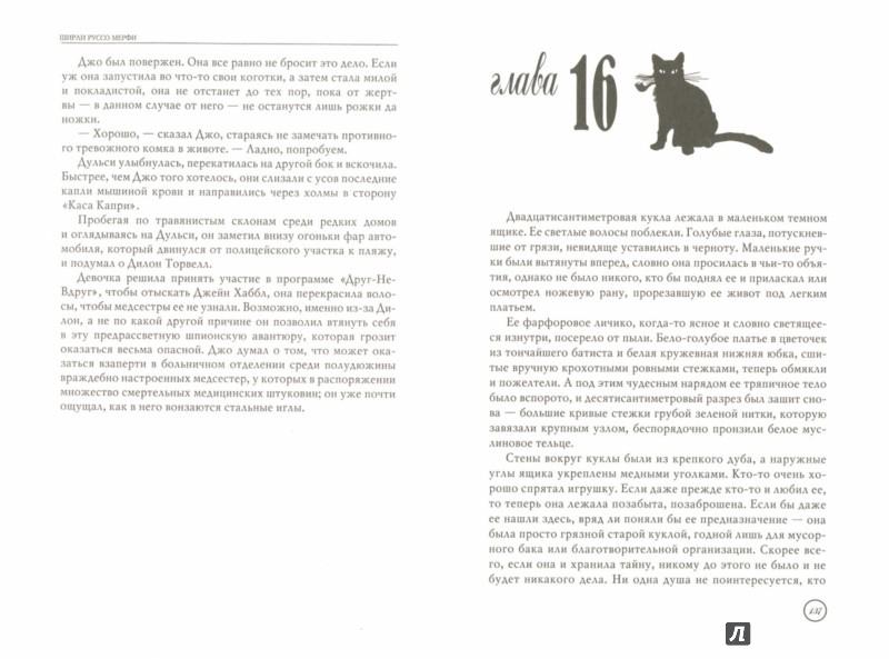 Иллюстрация 1 из 17 для Кот стоит насмерть - Ширли Мерфи | Лабиринт - книги. Источник: Лабиринт