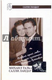 Михаил Таль и Салли Ландау: История одной любви, литературно изложенная Аркадием Аркановым