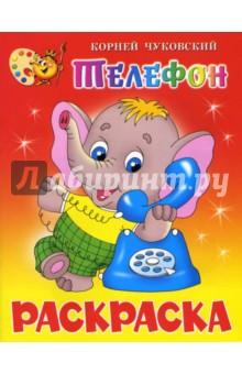 Телефон. Книжка-раскраска