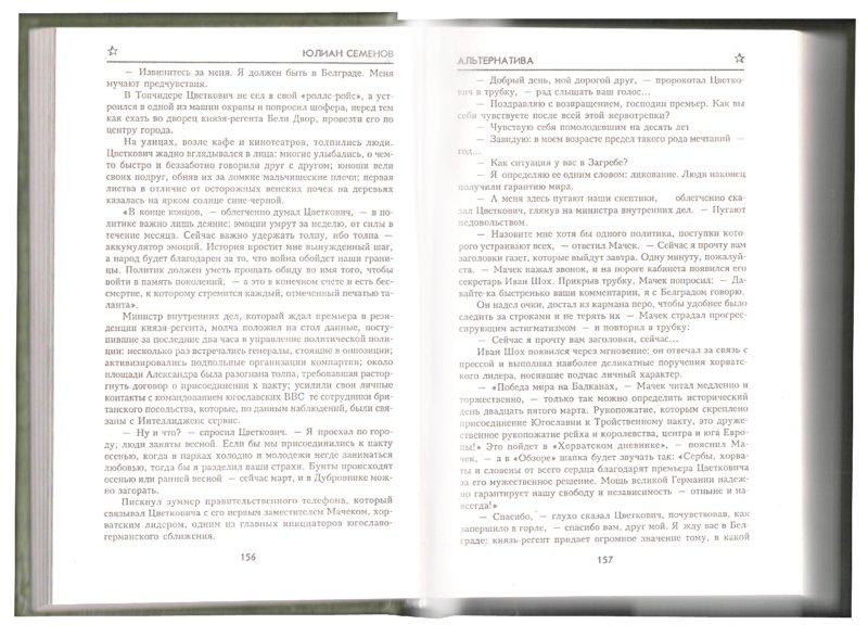 Иллюстрация 1 из 16 для Нежность. Испанский вариант. Альтернатива. - Юлиан Семенов   Лабиринт - книги. Источник: Лабиринт