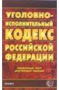 Уголовно-исполнительный кодекс Российской Федерации. 2007 год недорого