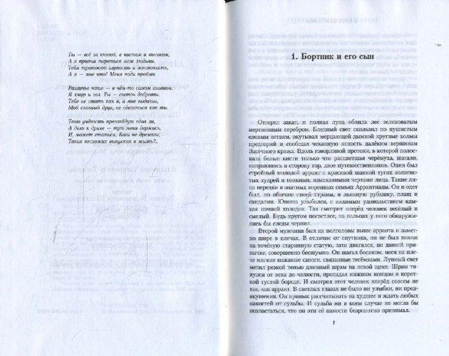 Иллюстрация 1 из 7 для Волкодав. Право на поединок - Мария Семенова | Лабиринт - книги. Источник: Лабиринт
