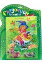 Сказочные бусики: Маленькая фея бусики колечки серьги скарабей унакит арт сс 5106