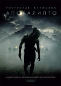 Апокалипто: роман, рассказ, статьи