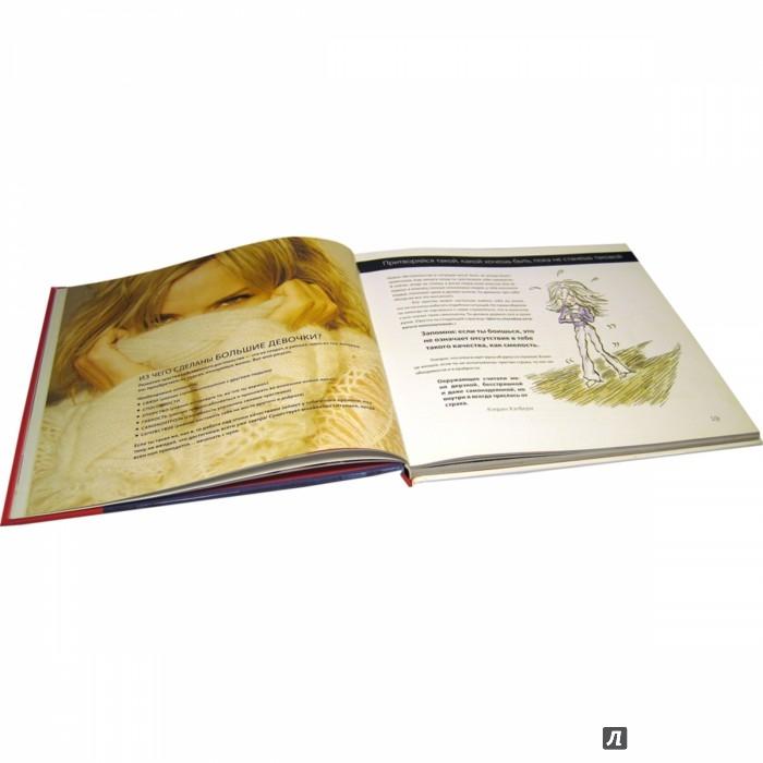 Иллюстрация 1 из 48 для Найти себя. Стань собой и добейся успеха, пройдя через неудачи и разочарования - Кэттролл, Браймонте | Лабиринт - книги. Источник: Лабиринт
