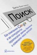 Поиск. Как компания Google и её конкуренты переписали законы бизнеса и изменили нашу культуру