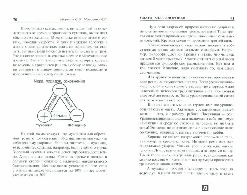 Иллюстрация 1 из 10 для Слагаемые здоровья - Морозов, Морозова | Лабиринт - книги. Источник: Лабиринт