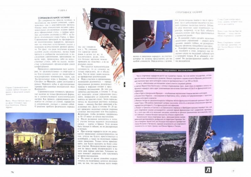 Иллюстрация 1 из 16 для Альпинизм. Техника восхождений, ледолазания, скалолазания. Базовое руководство - Гарт Хаттинг   Лабиринт - книги. Источник: Лабиринт