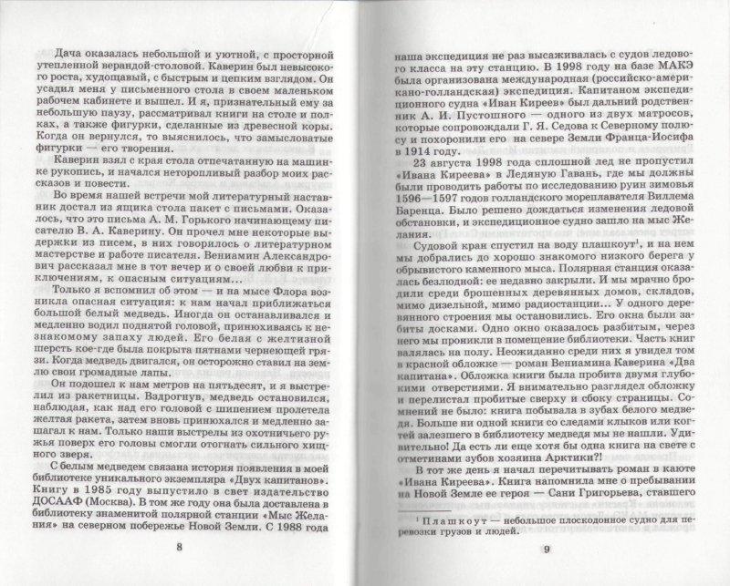 Иллюстрация 1 из 17 для Два капитана - Вениамин Каверин | Лабиринт - книги. Источник: Лабиринт