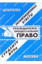цена на Сергеев С. П. Шпаргалка: Гражданско-процессуальное право. Экзаменационные ответы