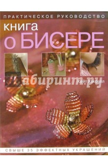Книга о бисере. Практическое руководство