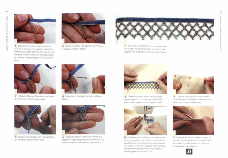 Иллюстрация 1 из 37 для Книга о бисере. Практическое руководство - Кейт Хакселл | Лабиринт - книги. Источник: Лабиринт