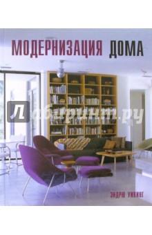 Модернизация дома
