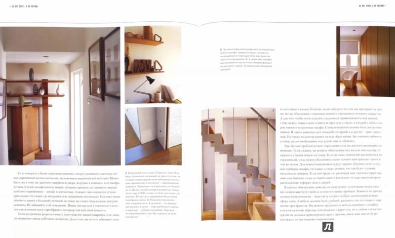 Иллюстрация 1 из 6 для Модернизация дома - Эндрю Уивинг | Лабиринт - книги. Источник: Лабиринт