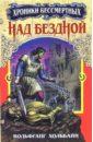 Скачать Хольбайн Над бездной Книга Оникс Восточная Европа ХV век бесплатно