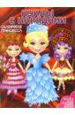 Куклы с нарядами: Сказочная Принцесса