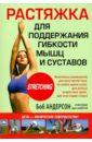 Растяжка для поддержания гибкости мышц и суставов, Андерсон Боб