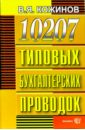 Фото - Кожинов Валерий Яковлевич 10207 типовых бухгалтерских проводок кожинов валерий яковлевич 10207 типовых бухгалтерских проводок