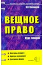 Казанцев Виктор Михайлович Вещное право. Курс лекции: учебное пособие для вузов