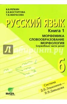 Русский язык: Учебник для 6 класса в 2-х книгах. Книга 1. Морфемика. Словообразование. Морфология