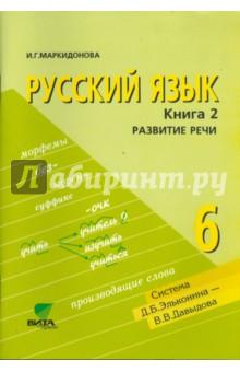 Русский язык. Пособие для 6 класса общеобразовательных учреждений. Книга 2. Развитие речи ФГОС