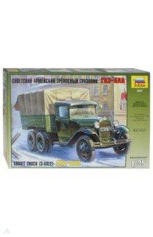 Купить Советский трехосный армейский грузовик ГАЗ-ААА (3547), Звезда, Бронетехника и военные автомобили (1:35)