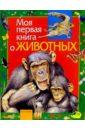 Моя первая книга о животных александрова о дроздова е моя первая энц с накл птицы и насекомые