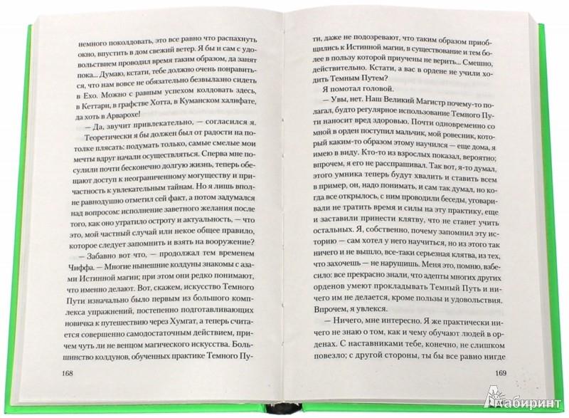 Иллюстрация 1 из 13 для Хроники Ехо 4. Ворона на мосту: История, рассказанная сэром Шурфом Лонли-Локли - Макс Фрай | Лабиринт - книги. Источник: Лабиринт