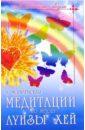 цены Могилевская Ангелина Павловна Медитации по методу Луизы Хей