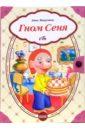 Макулина Анна Гном Сеня: Сказки