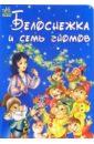 Белоснежка и семь гномов: Сказка семь симеонов и другие сказки художественно литературное издание для чтения взрослыми детям