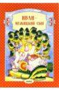 Иван - мужицкий сын: Сказка александр григорьев иван матрёнинсын сказка для детей