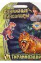 Тираннозавр. Бумажные динозавры как тираннозавр зубы чистил