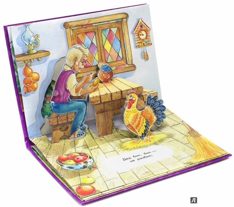 Иллюстрация 1 из 5 для Курочка Ряба. Книжка-панорамка | Лабиринт - книги. Источник: Лабиринт