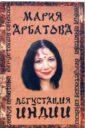 Дегустация Индии, Арбатова Мария Ивановна