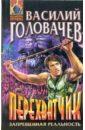 Головачев Василий Васильевич Перехватчик: Фантастический роман василий головачев перехватчик