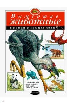 Вымершие животные. Полная энциклопедия книги эксмо вымершие животные полная энциклопедия мел