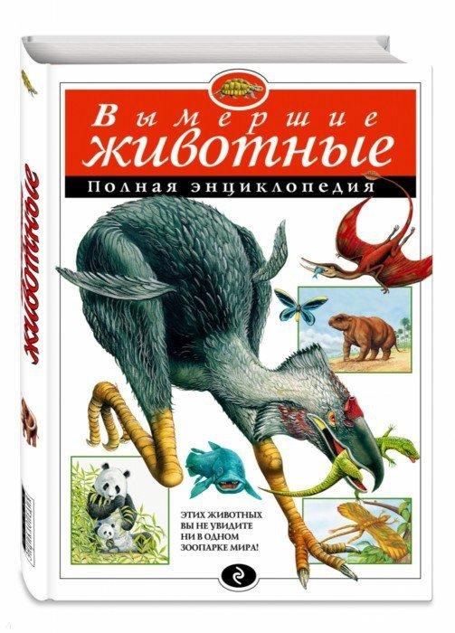 Иллюстрация 1 из 49 для Вымершие животные. Полная энциклопедия | Лабиринт - книги. Источник: Лабиринт