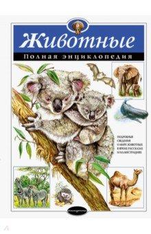 Животные. Полная энциклопедия книги эксмо вымершие животные полная энциклопедия мел