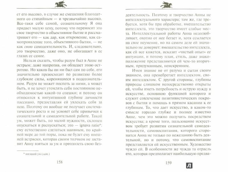 Иллюстрация 1 из 8 для Тайна имени - Павел Флоренский | Лабиринт - книги. Источник: Лабиринт